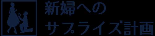 新婦へのサプライズ計画~元ウェディングプランナー厳選~