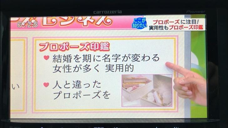 プロポーズ印鑑 テレビ放送